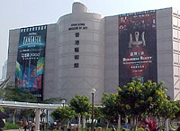Hong Kong Museum of Art, Hong Kong