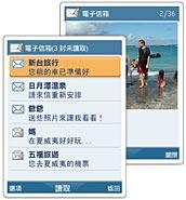 完整的收信發信功能,使用上更方便!
