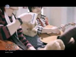 タッキー&翼 「Crazy Rainbow」 無料PV視聴 音楽視聴