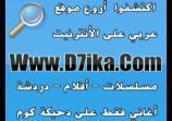 فيلم دخان بلا نار dvd نسخه