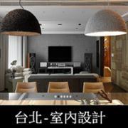 台北原設計 居家設計推薦