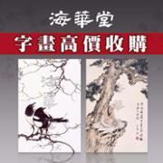 【高價收購】中國古代/近現代 書畫、信函、手札│意者請電►
