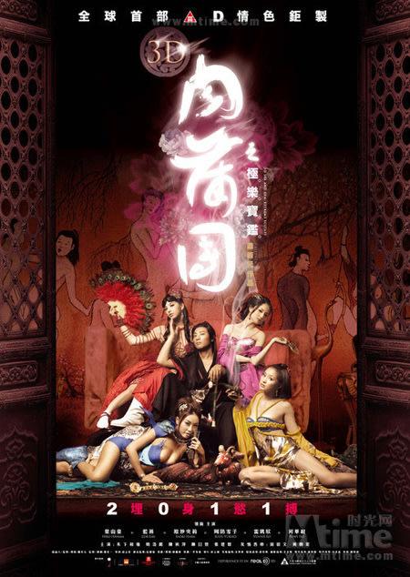 Phim cấp ba Hong Kong 'sống lại'?