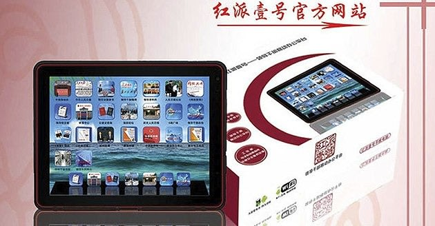 RedPad: Android tablet for Chinese politicians that costs twice as much as the iPad      (Yahoo! News)