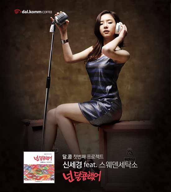 Shin Se Kyung Releases Special Single for Dal.Komm Coffee