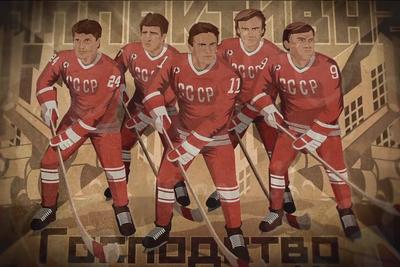 How Soviet hockey ruled the world — and then fell apart