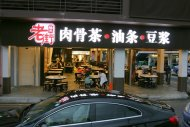 Dry But Kut Teh?