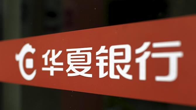 Hua Xia Bank logo is displayed outside its branch in Shanghai, China