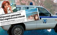 Σοκ στην Πάρο: «Δράκος» επιτέθηκε στη 15χρονη