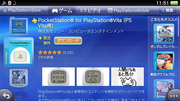 PocketStation app revives the tech of 1999 on the PS Vita