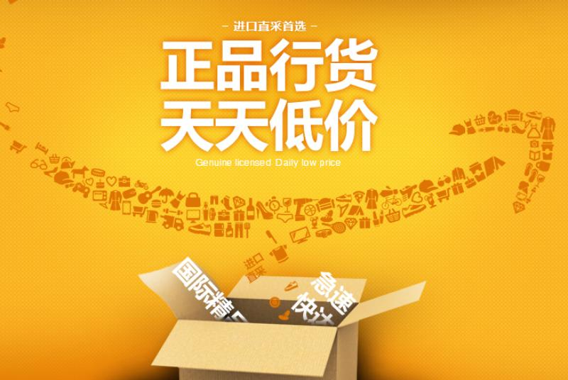 Amazon opens web store inside of Chinese archrival