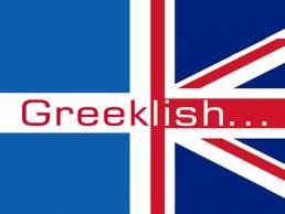 Greeklish: Η νέα μάστιγα της ελληνικής γλώσσας!