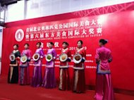 More than 200 chef contestants from 34 countries competed at the first Beijing International Cuisine Competition