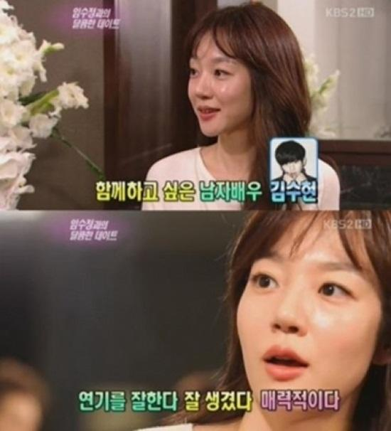 Lim Soo Jung shows interest in Kim Soo Hyun