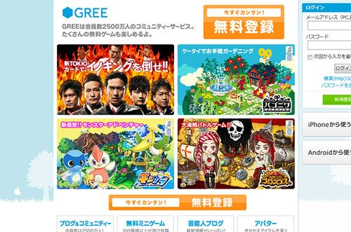 GREE, the social mobile gaming platform for iOS and Android, to launch in UK - goes open beta. Gaming, Apps, iPhone apps, iPad apps, Android apps, GREE 0