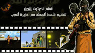 "This image taken from the the Arabic-language al-Shamouk jihadist website shows promotional material for an animated cartoon an al-Qaida affiliate says it plans to roll out aimed at recruiting children into the terror network. Scenes from the proposed short film show young boys dressed in battle fatigues and participating in raids, killings and terror plots. Arabic text at top reads ""Cartoon films for supporters of Qaida Jihad in the Arabia Peninsula"" and in orange at top left ""Coming soon."" Smaller text is indistinct. (AP Photo)"