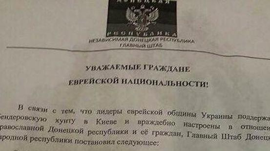 Someone's Handing Out Leaflets in Eastern Ukraine Telling Jews to 'Register'