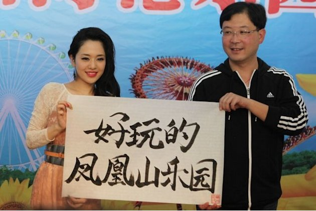 Porn star's calligraphy sparks art debate in China