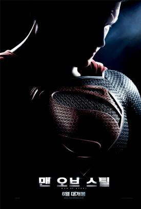 'Man Of Steel' Speeds To $400M Worldwide: Superman Still #1 Box Office Internationally