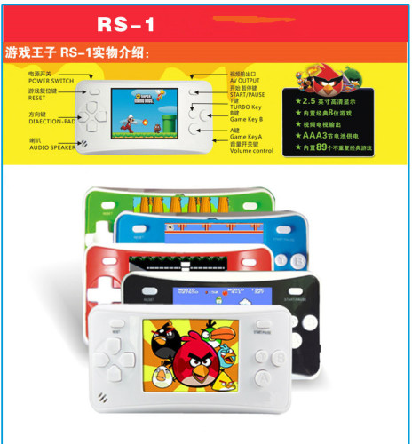 CoolBaby RS-1 2.5 inch LCD 76 Games built in the Game.