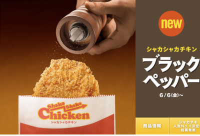 Courtesy of McDonalds Japan