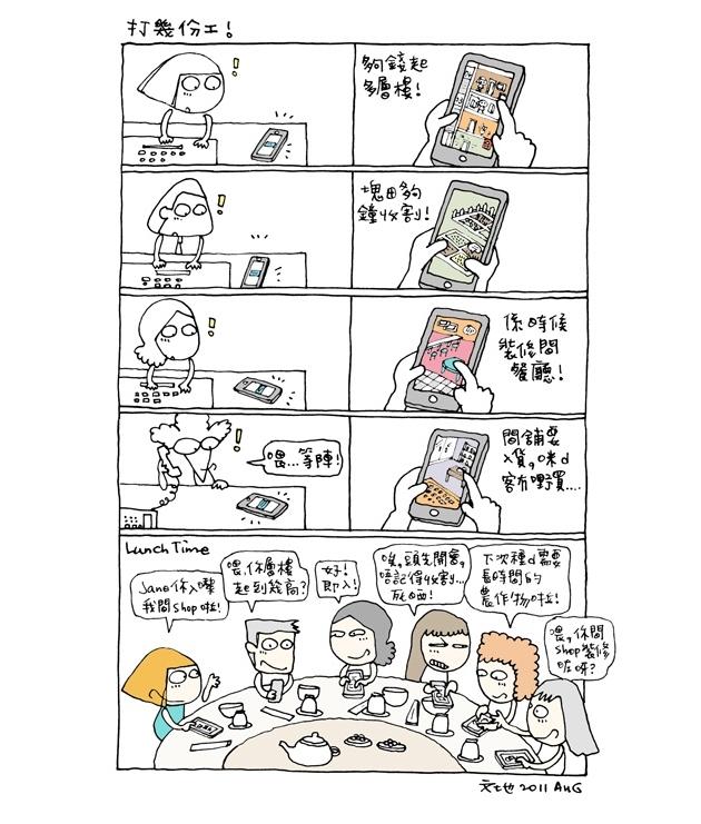 打几份工!   Office Weekly - Yahoo! Style 香港