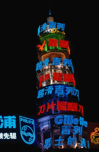 Neon advertising 'wrapped' around the tower of the New World Entertainment Center